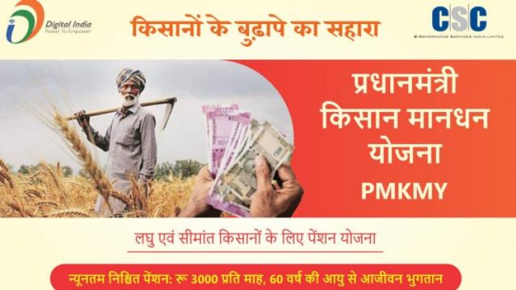 PM Kisan Samman Nidhi Yojana: Now Farmers Will Get Rs 36000 Per Year Instead of Rs 6000 | Check Here How