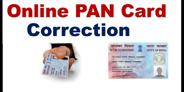 PAN Card Correction: How to request Correction in PAN Card Details