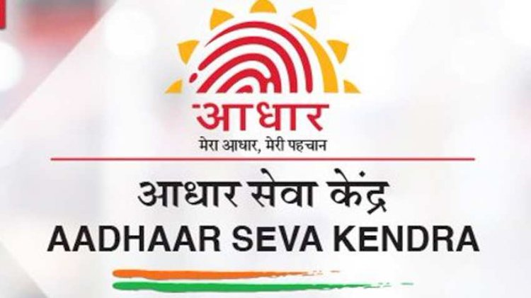 Aadhaar card update: You will no longer need any documents to make these changes